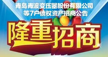 青島青波變壓器股份有限公司等7戶債權資產招商公告